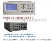 JK2515B-16S多路电阻测试仪器