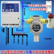 工业用磷化氢报警器,气体泄漏报警装置生产厂家