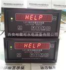 屏櫃LJZ-2智能流量監測儀