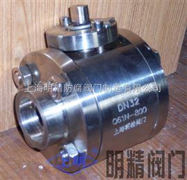 Q61F型不锈钢高压圆体焊接球阀