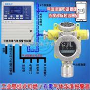 防爆型二氯甲烷泄漏报警器