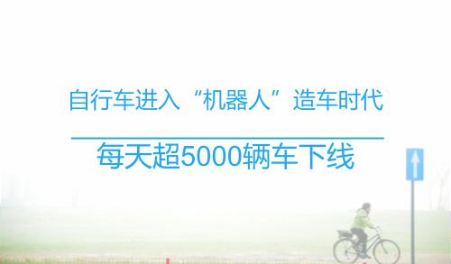 自行车进入机器造车时代 每天超5000辆车下线