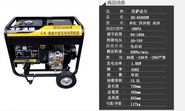hs6500ew柴油发电电焊机