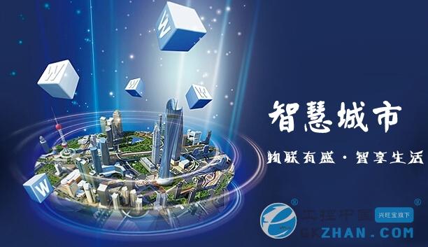 物联网探索智慧城市新技术