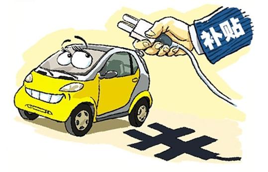 政策护航 新能源汽车在粤突进; 新能源汽车补贴政策或出台;