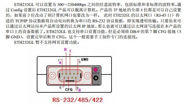 eth232gl-串口转网口通信器