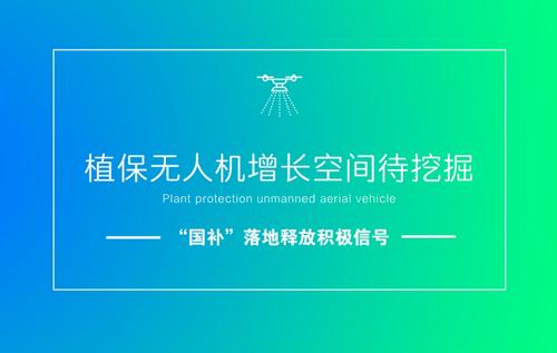 """植保无人机增长空间待挖掘 """"国补""""落地释放积极信号"""