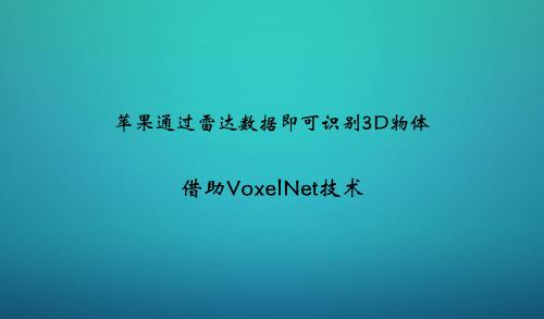苹果借助VoxelNet技术 通过雷达数据即可识别3D物体