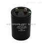 SLF系列铝电解电容通信电源电容 通用变频器电容 高压变频器电容