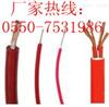 AGR电缆AGR4*2.5
