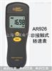 AR926 光電轉速計