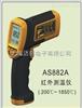 希玛AS882A希玛AS882A红外测温仪AS-882A