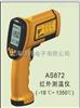香港希玛AS872香港希玛AS872高温型红外测温仪AS-872