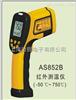 香港希玛AS852B香港希玛AS852B红外线测温仪AS-852B