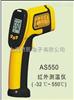 香港希玛AS550香港希玛AS550迷你式红外测温仪AS550