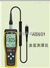 希玛AS-931希玛AS-931涂层测厚仪AS931-铁基型