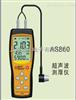 希玛AS-860希玛AS-860超声波测厚仪AS860