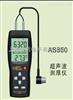 希玛AS850希玛AS850超声波测厚仪AS850