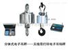 上海一台电子吊钩秤价格