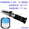 乙二醇浓度计折射仪 防冻液冰点仪,蓄电池电瓶液(电池水)比重测试仪